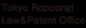 東京六本木法律特許事務所